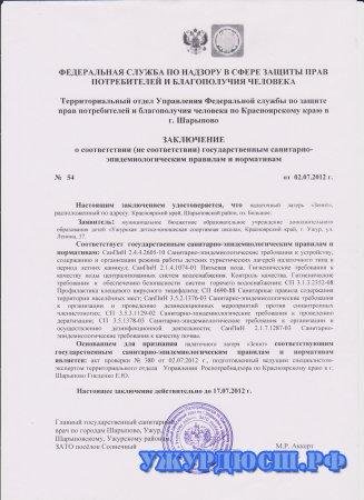 """Заключение об открытии СОЛ """"Зенит"""""""