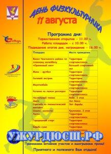 Программа День физкультурника