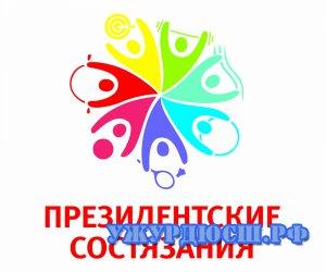 """""""Президентские состязания-2013"""""""