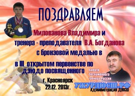 Первенство памяти В.П. Копылова