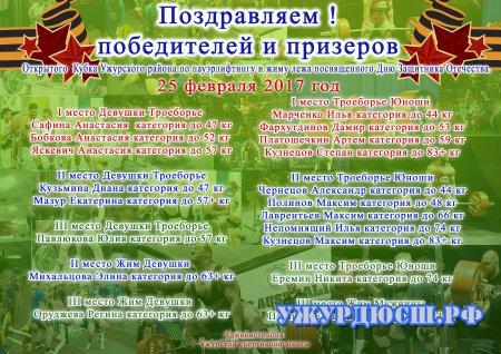 Открытый Кубок Ужурского района по пауэрлифтингу и жиму лежа