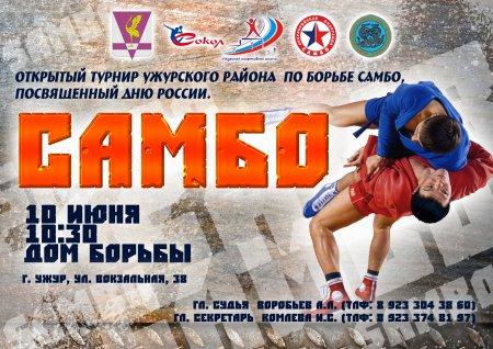 Открытый турнир Ужурского района по борьбе самбо, посвященный Дню России !
