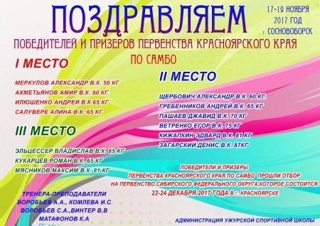 Первенство Красноярского края по самбо!