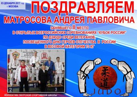 Кубок России по дзюдо среди ветеранов