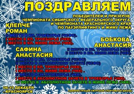 Чемпионат Сибирского Федерального округа по пауэрлифтингу