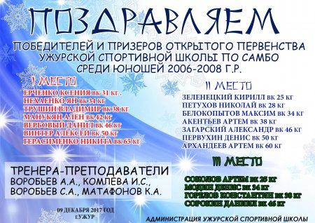 Первенство Ужурской спортивной школы по борьбе САМБО!