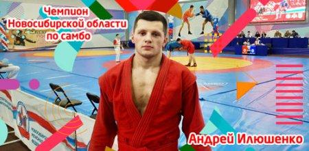 Ужурский спортсмен-чемпион Новосибирской области по самбо