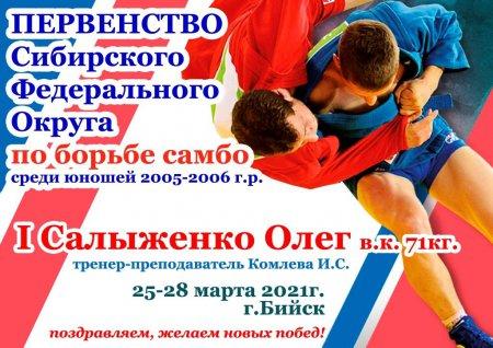 Золото Сибирского Федерального Округа