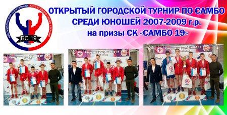 Городской турнир по самбо на призы СК «Самбо 19»