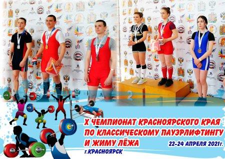 Чемпионат Красноярского края по пауэрлифтингу