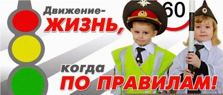 Обращение начальника ОГИБДД ОМВД России по Ужурскому району